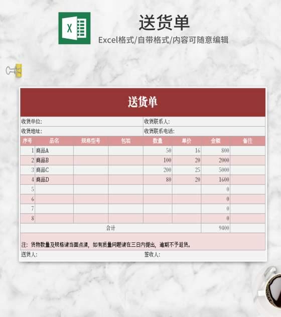 小清新粉色送货单Excel模板