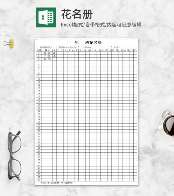 简洁花名册Excel模板