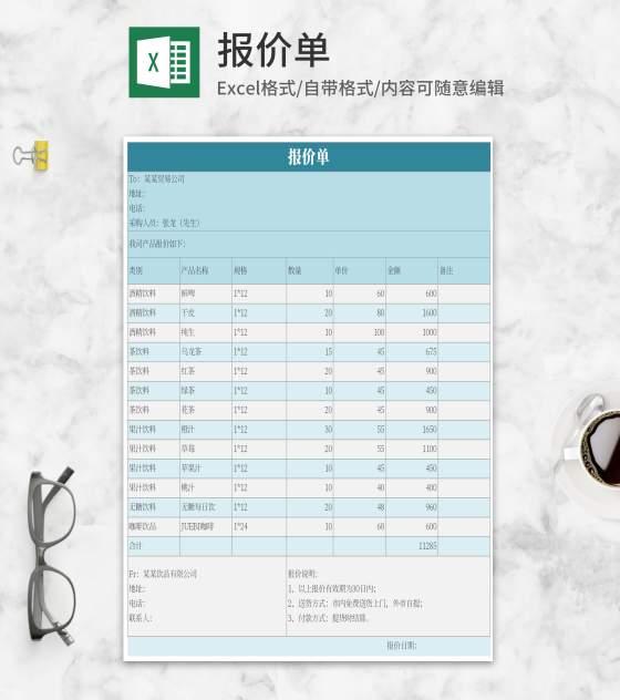 小清新青色报价单Excel模板