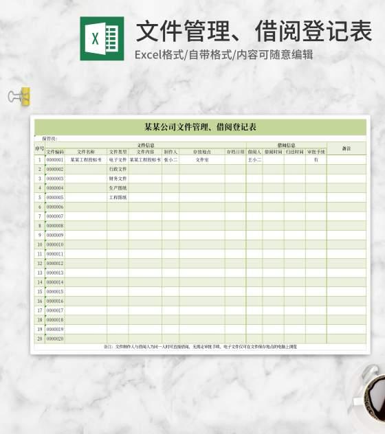 文件管理Excel模板