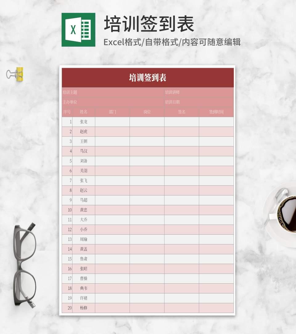 简约红色培训签到表Excel模板