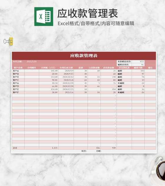 小清新红色应收款管理表Excel模板