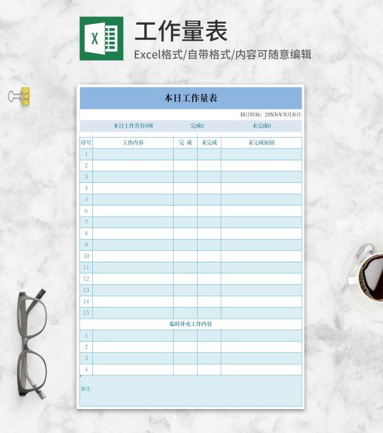 蓝色自动统计工作量Excel模板