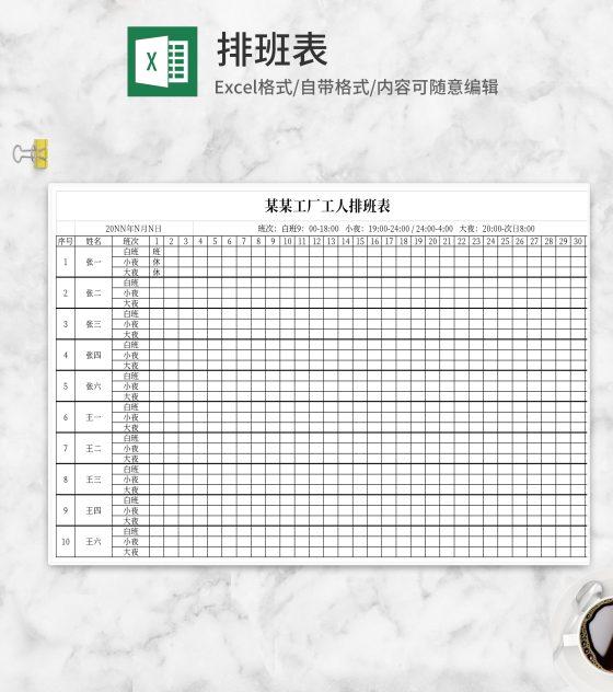 简洁排班表Excel模板