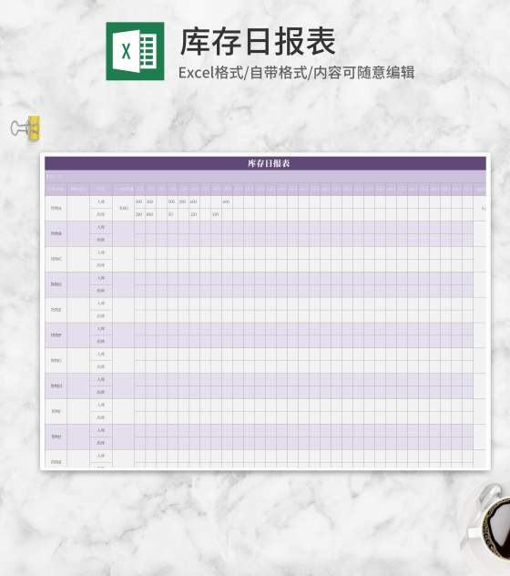 小清新淡紫色库存日报表Excel模板