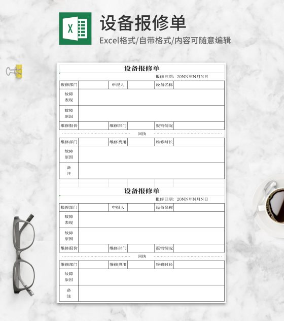 设备报修单Excel模板