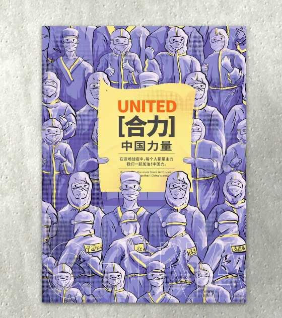 中国力量抗疫主题海报