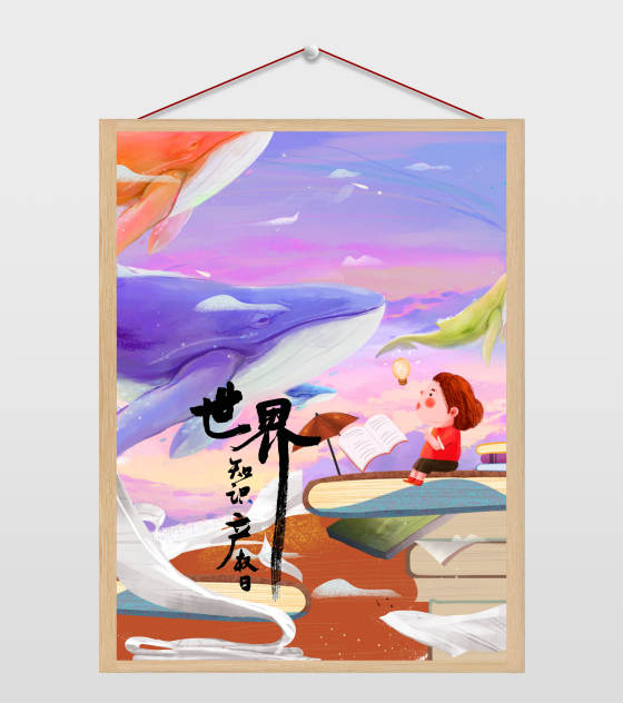 紫色梦幻世界知识产权插画