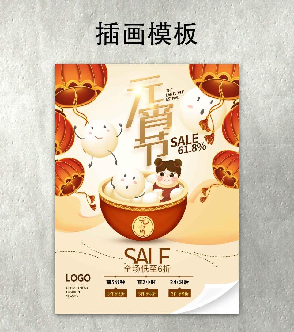 黄色卡通风温馨汤圆商场促销word海报