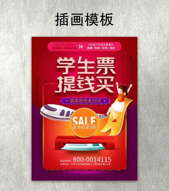红色卡通学生买票高铁火车优惠海报