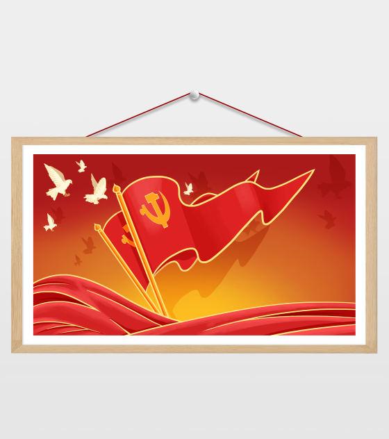 热烈庆祝建党百年插画