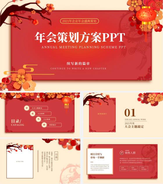 红色中式新年剪纸策划PPT模板