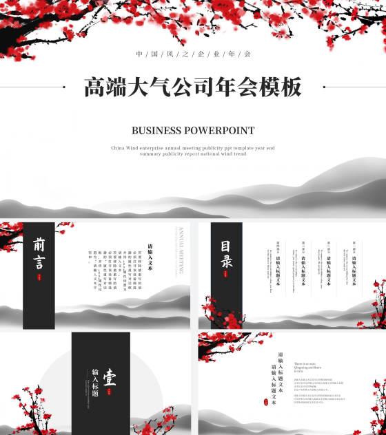 黑白水墨中国风梅花PPT模板