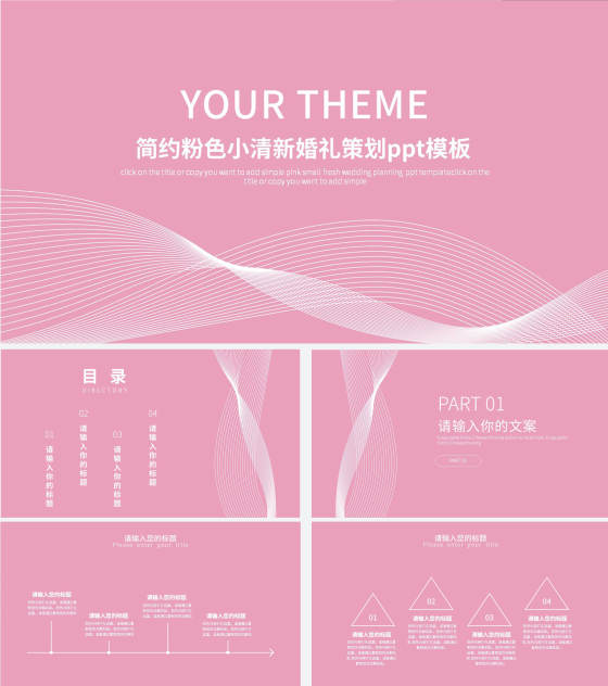 粉色简约小清新婚礼策划PPT模板
