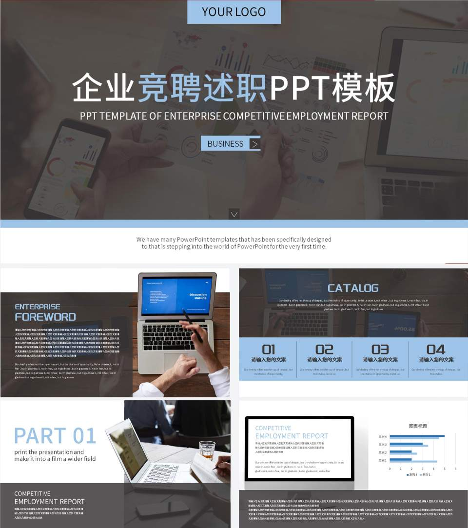 简约深色商务风企业述职PPT模板