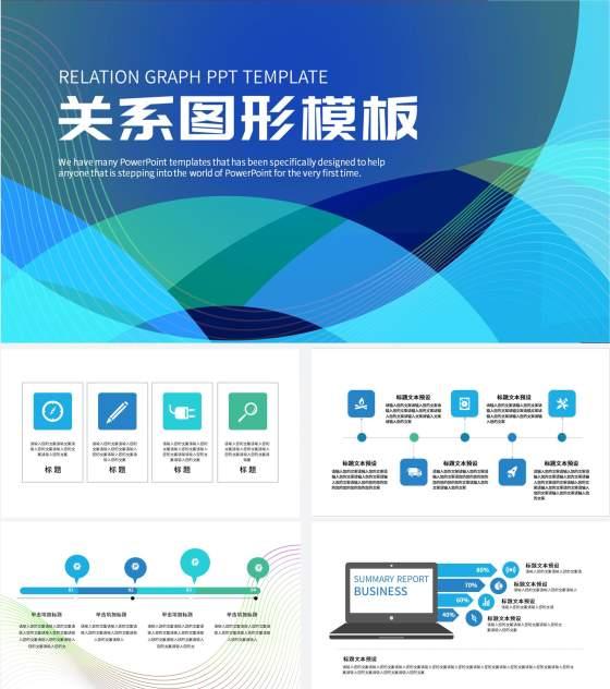 小清新蓝色关系图形PPT商务模板