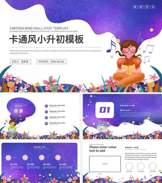 紫色卡通小升初教育模板