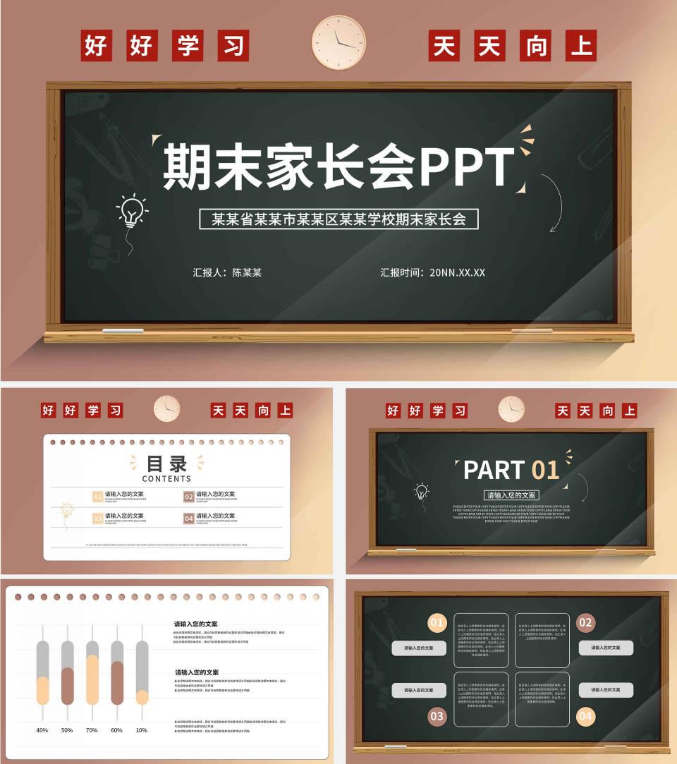 小清新校园期末家长会PPT模板