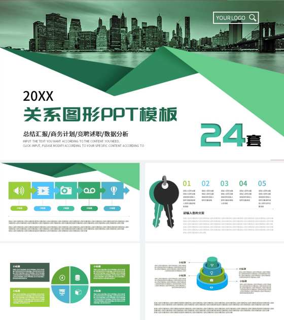 小清新绿色商务关系图形PPT模板