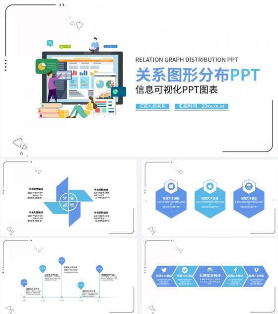 简约UI设计商务关系图形