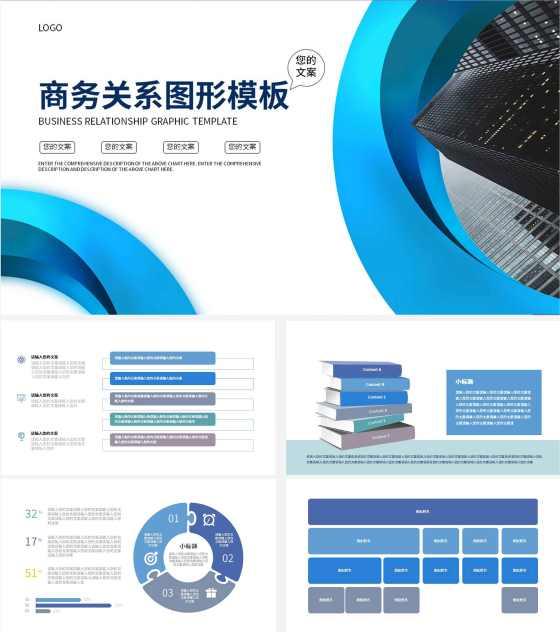 蓝色商务关系图形PPT模板