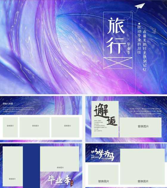 紫色毕业相册ppt模板