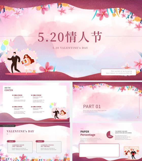 粉色唯美浪漫5.20情人节PPT模板