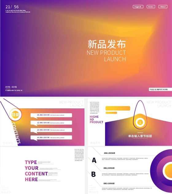 紫色时尚简约新品发布PPT模板