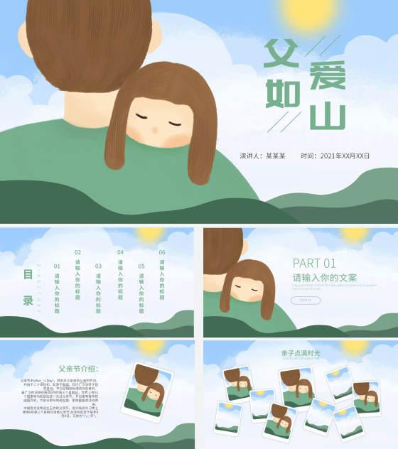 绿色感恩父亲节宣传PPT模板