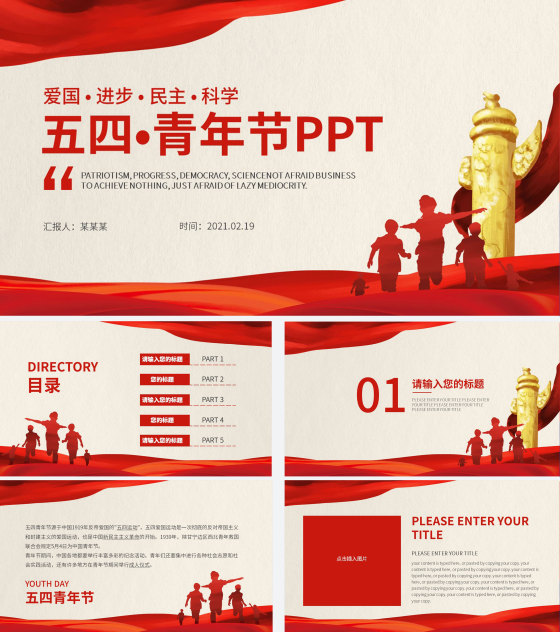 红色简约五四青年节宣传PPT模板