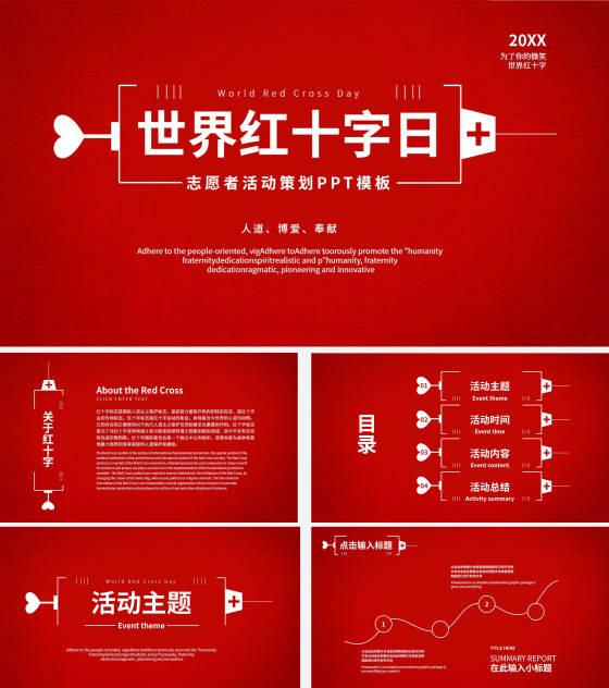 红色公益主题世界红十字节日PPT模板