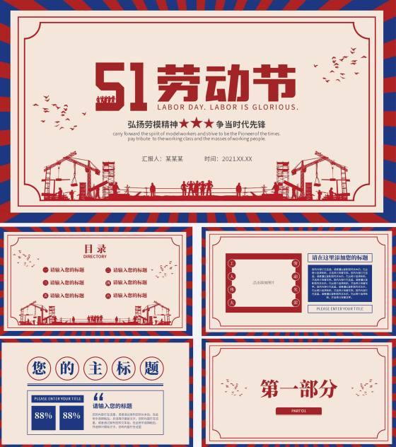 红色怀旧劳动节节日PPT模板
