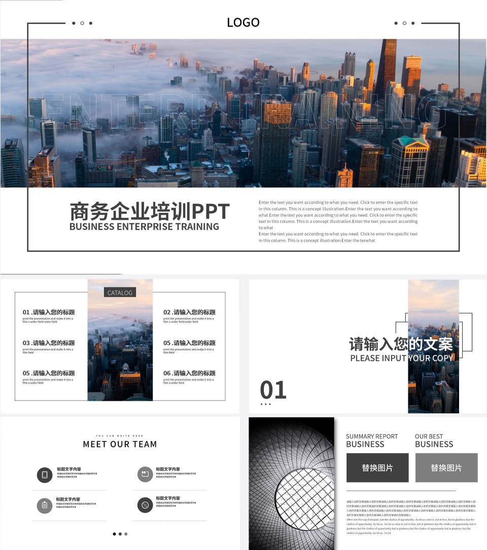 白色商务简约企业培训PPT模板
