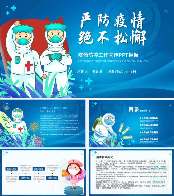 蓝色卡通疫情防控工作宣传PPT模板