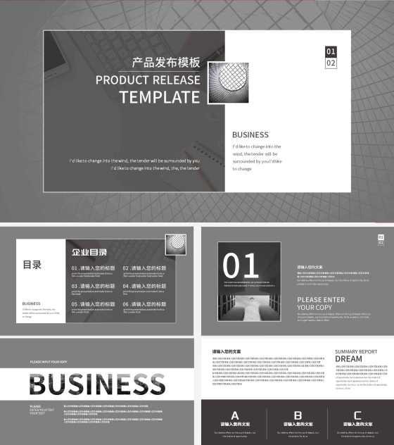 灰色商务简约产品发布PPT模板