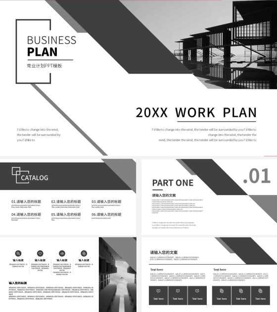 黑白色商务简约商业计划PPT模板