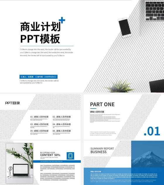 白色极简风商业计划PPT模板