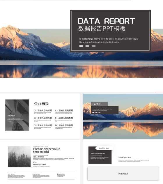 白色极简商务数据报告PPT模板