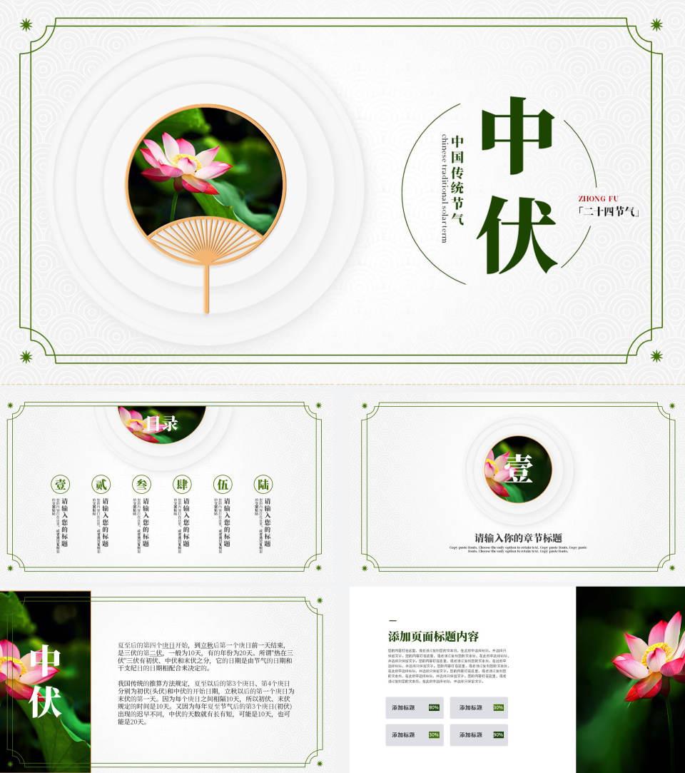 白色古风中国传统节气中伏宣传PPT模板