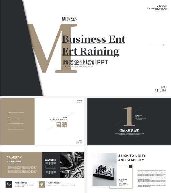黑白色简约商务企业培训PPT模板