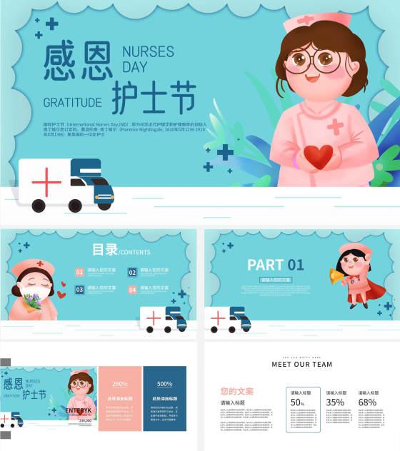 蓝色卡通感恩护士节PPT模板