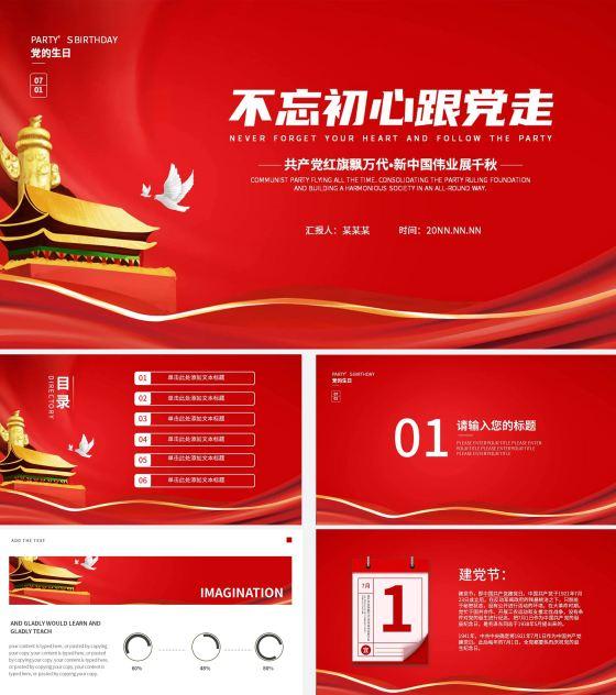 大红色党的生日建党节PPT模板