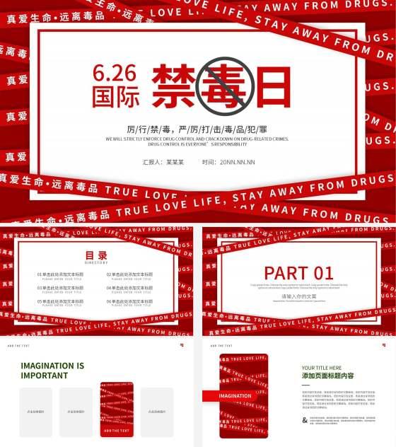 红色简约6.26国际禁毒日PPT模板