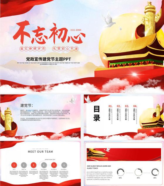 红色简约宣传建党节主题PPT模板