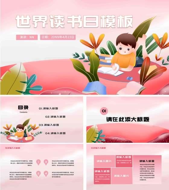 粉色可爱卡通世界读书日PPT模板