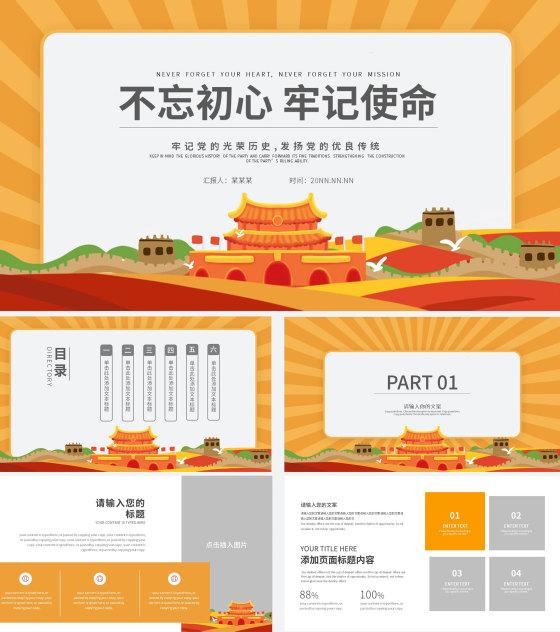 黄色简约建党节节日宣传PPT模板