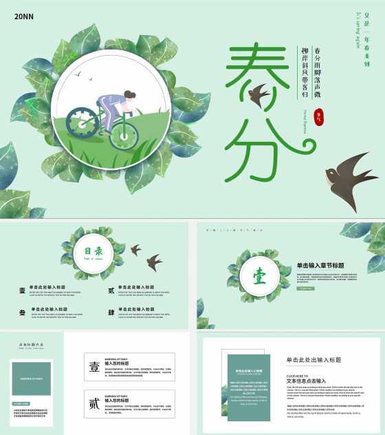 清新绿色春分主题节气PPT模板