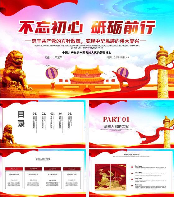 中华民族伟大复兴建党主题PPT模板