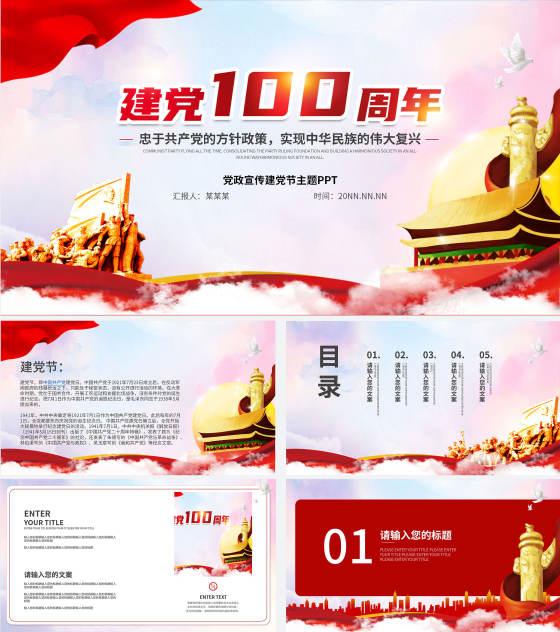 中华民族建党100周年主题教育PPT模板