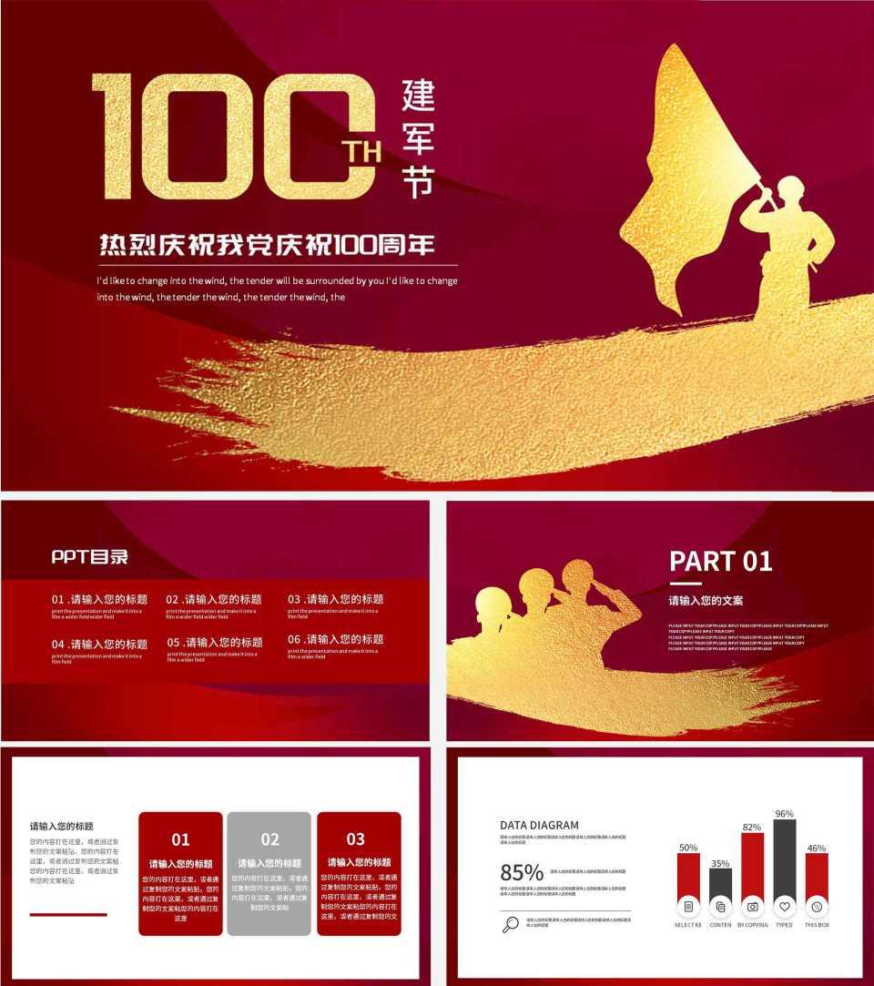 红色鎏金剪影100周年建军节党建宣传ppt模板